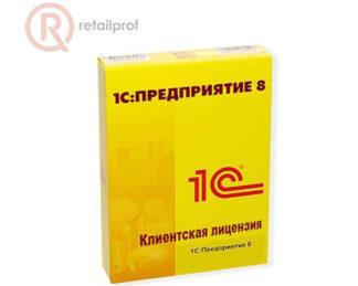 1С:Предприятие 8 Дополнительная клиентская лицензия