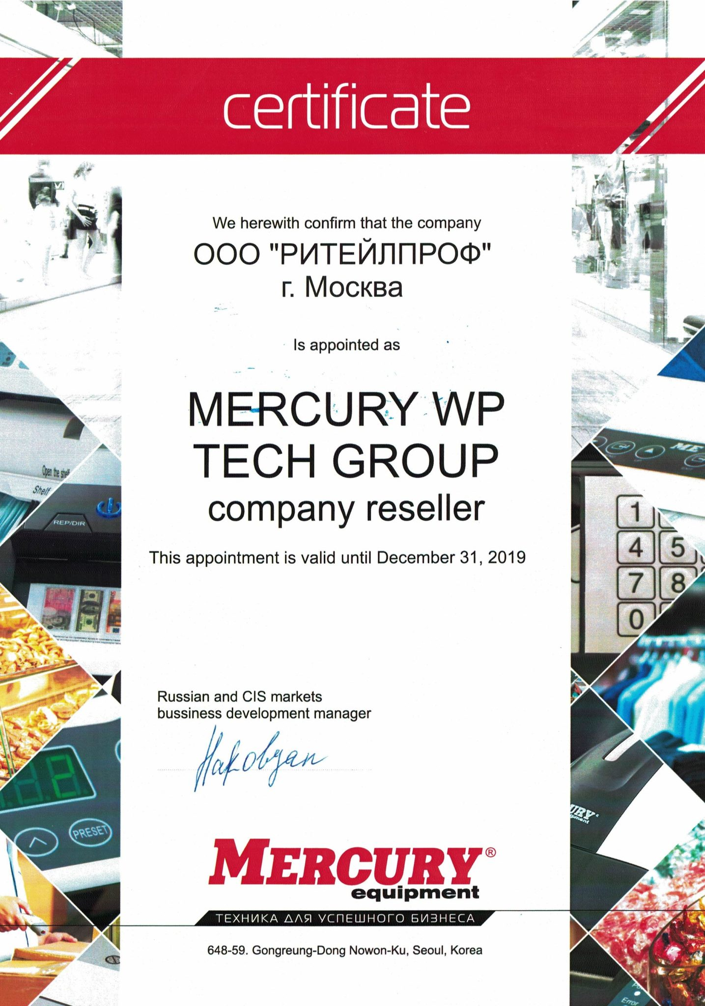 Сертификат Mercury Equipment