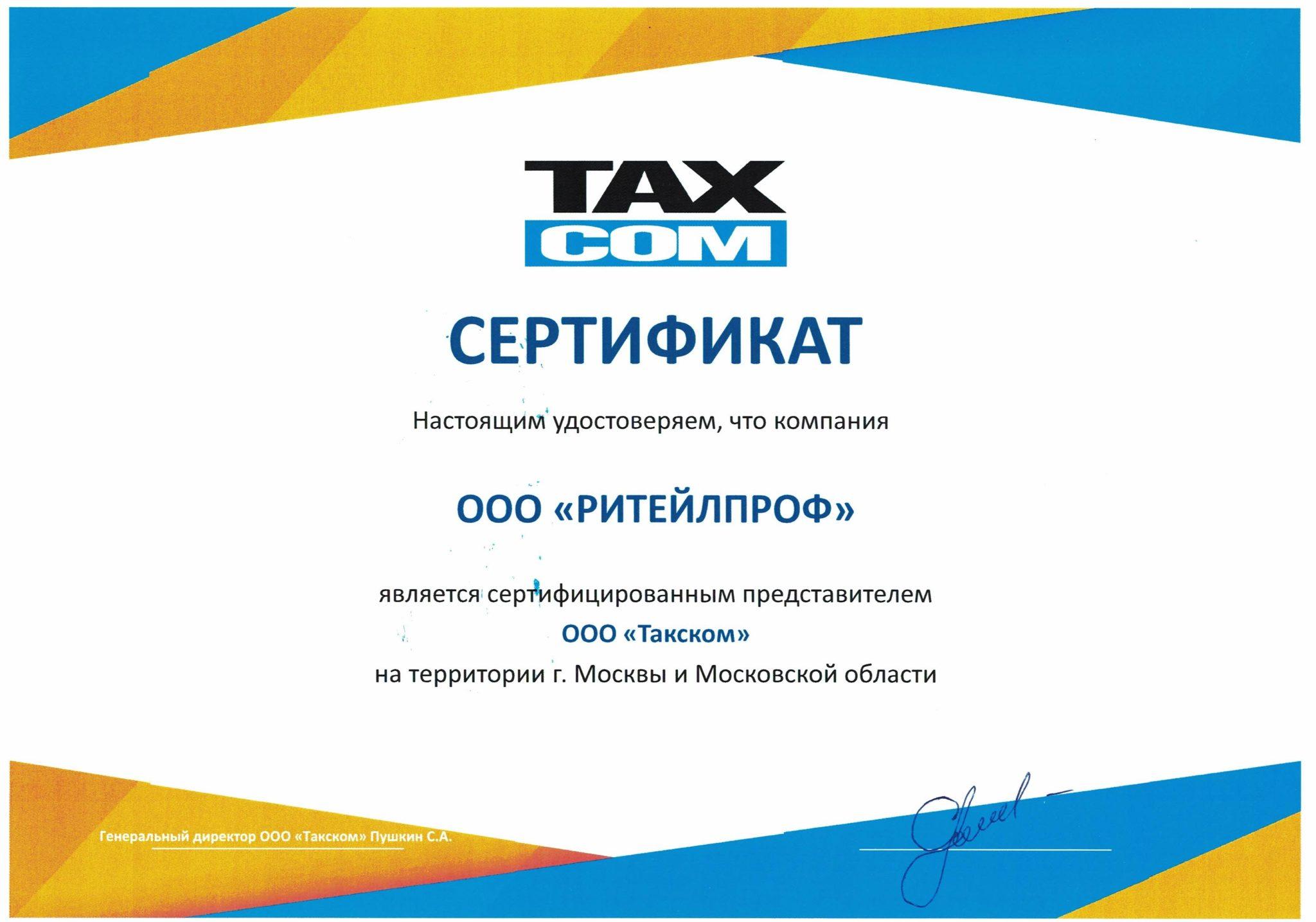 Сертификат компании Такском