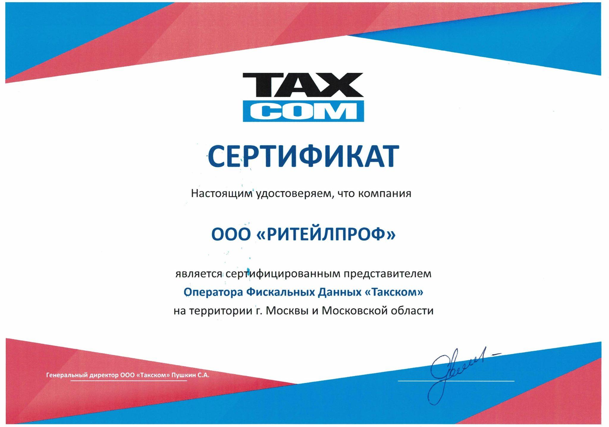 Сертификат Такском
