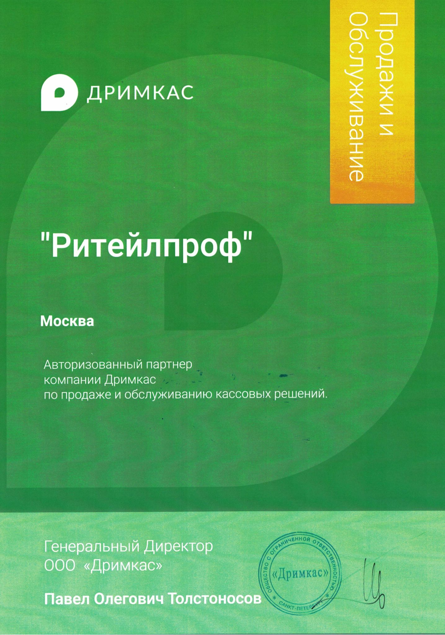 Сертификат Дримкас