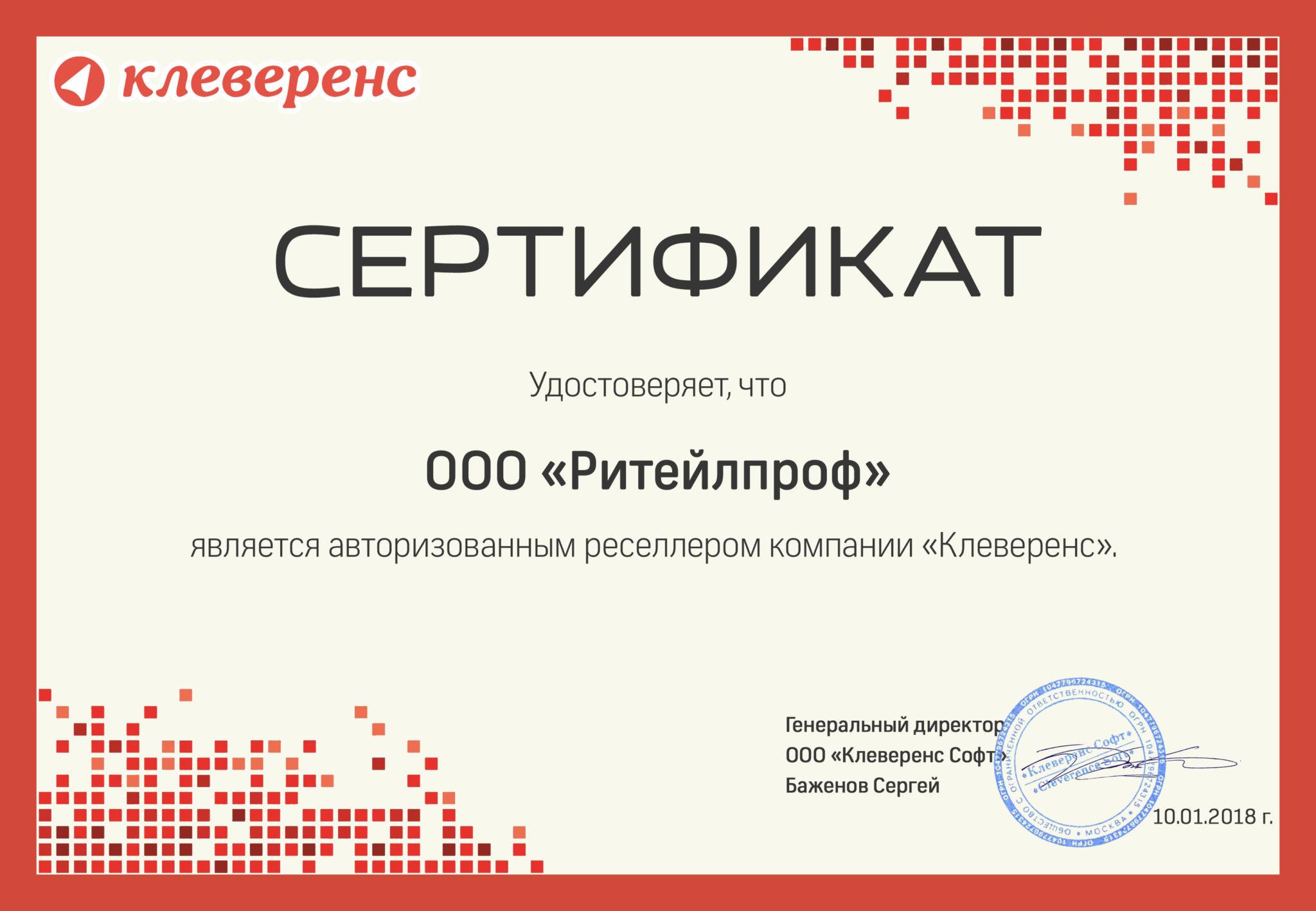 Сертификат компании Клеверенс