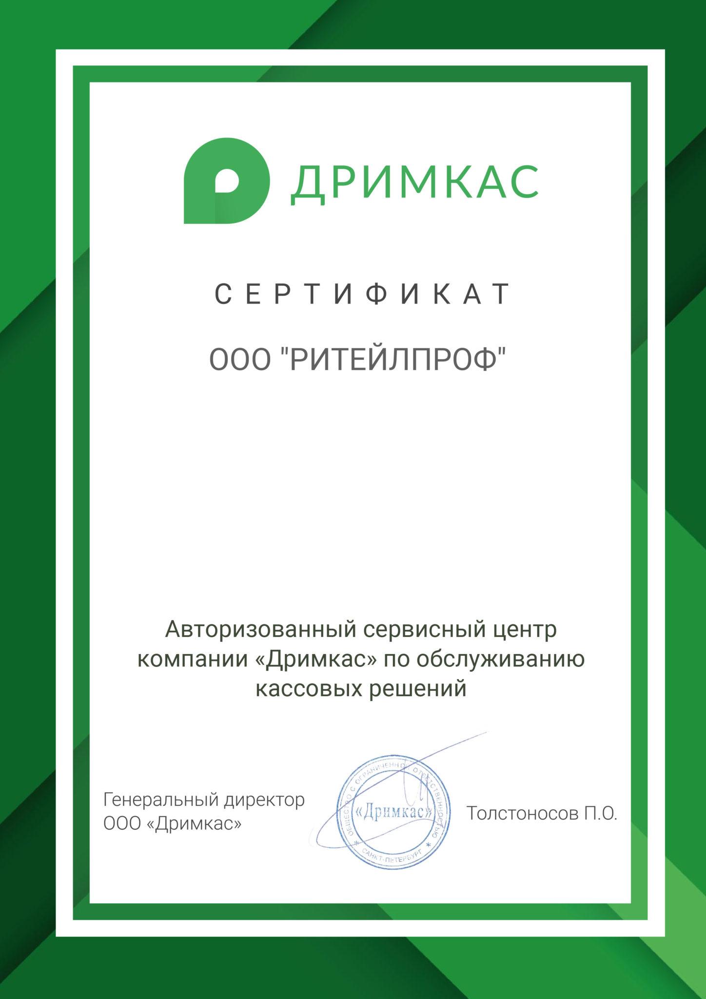 Сертификат АСЦ Дримкас