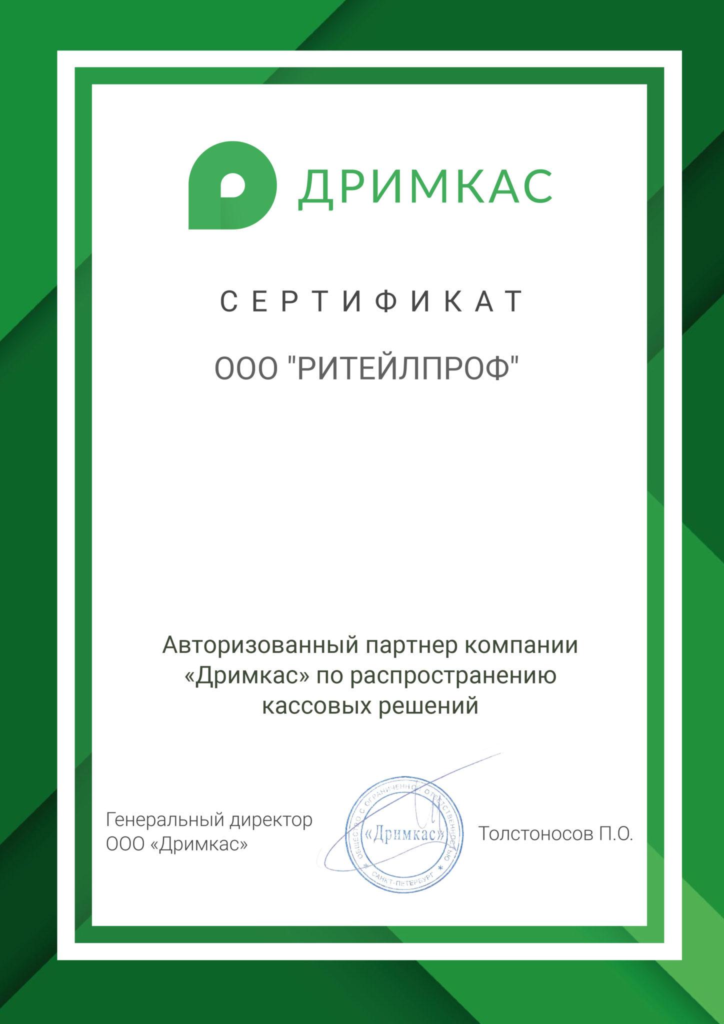 Сертификат партнера компании Дримкас