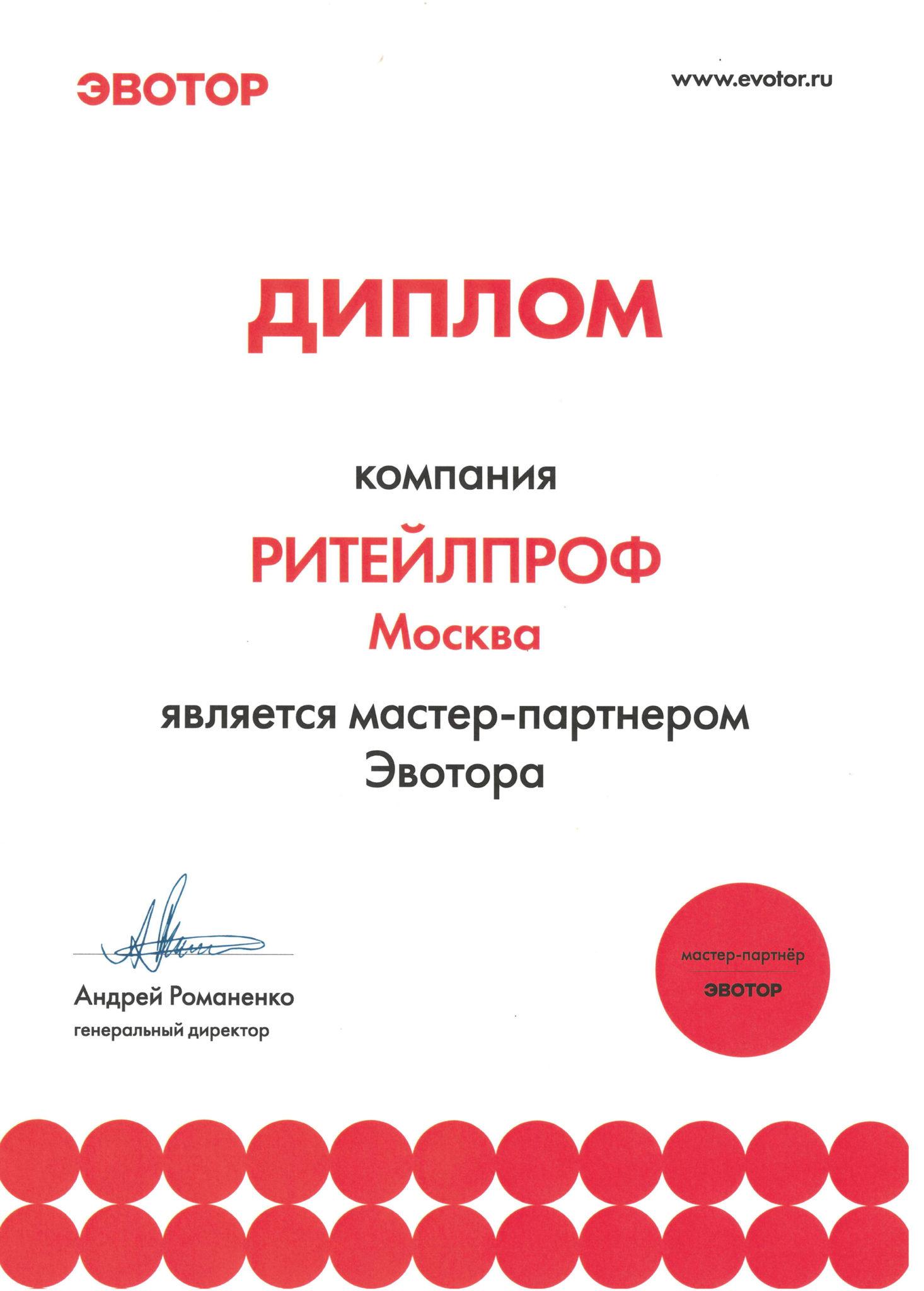 Диплом мастер-партнера Эвотор