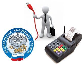 Услуга Снятие ККТ с учета в налоговой инспекции