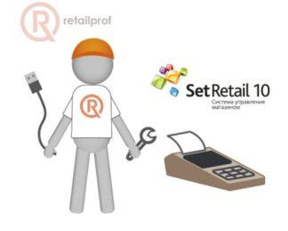 Подключение ККТ к кассовой программе Set Retail 10