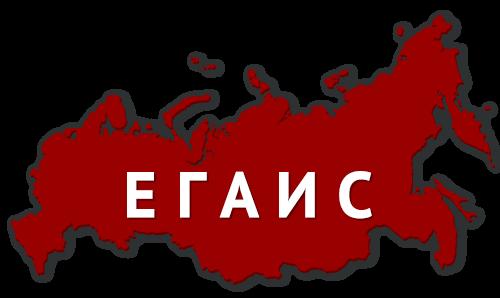 Логотип ЕГАИС
