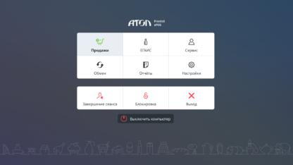 Frontol xPOS - Скриншот - Меню1