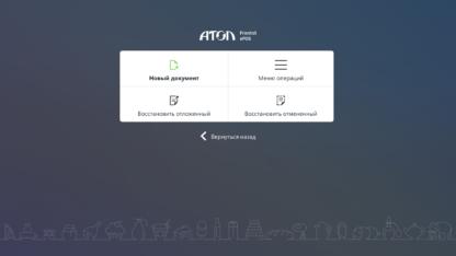 Frontol xPOS - Скриншот - Меню2