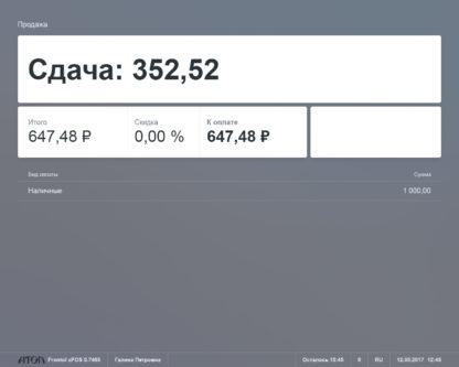 Frontol xPOS - Скриншот - Оплачено