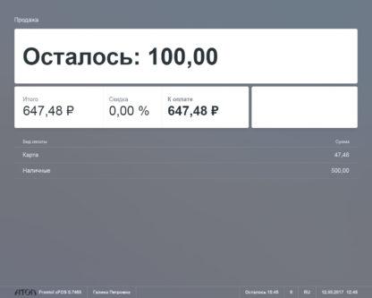 Frontol xPOS - Скриншот - Оплата 1