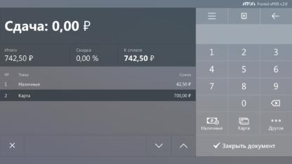 Frontol xPOS - Скриншот - Оплата 2