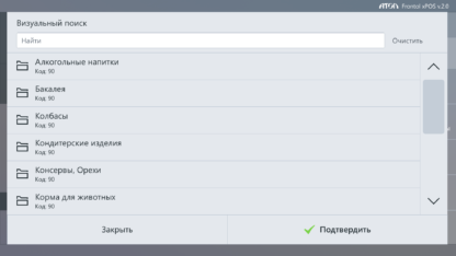 Frontol xPOS - Скриншот - Поиск