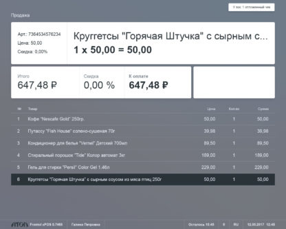 Frontol xPOS - Скриншот - Продажа (отложенный)