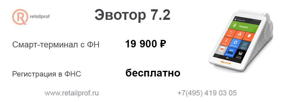Акция при покупке Эвотор 7.2