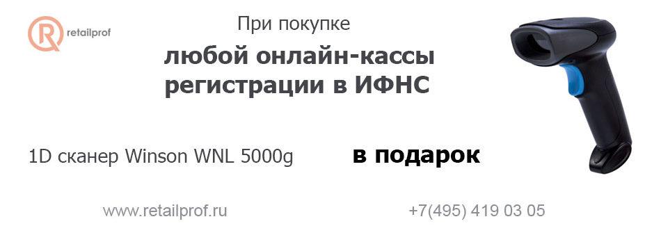 Акция_сканер
