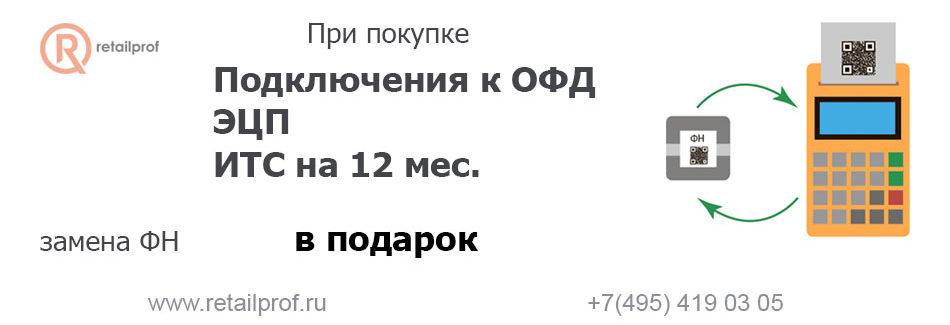 Акция_замена_фн
