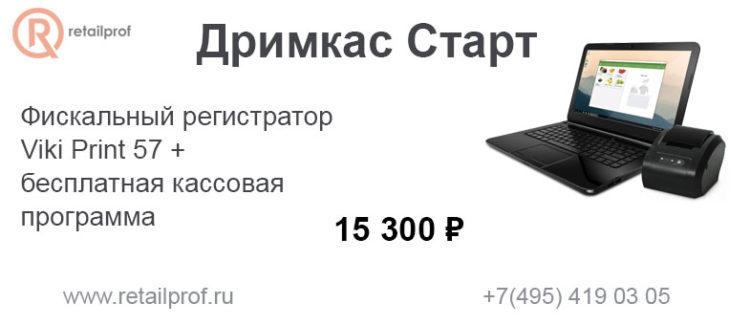 Дримкас_старт