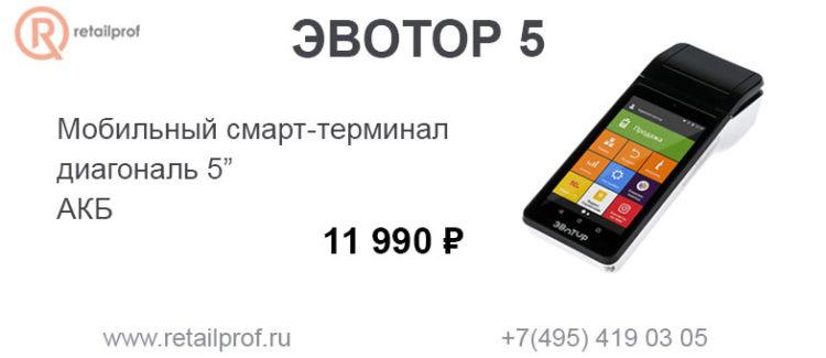Эвотор5