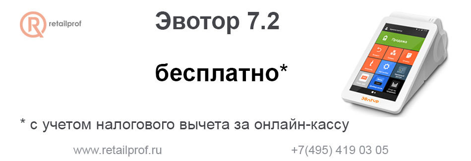 Эвотор72