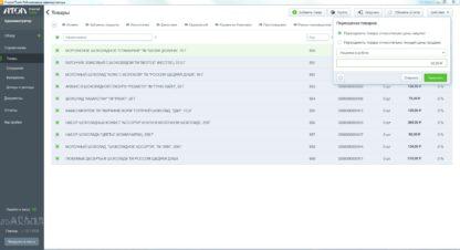 Frontol Simple - Скриншот 2