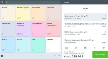Frontol Simple - Скриншот 4