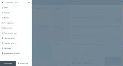 Frontol Simple - Скриншот 5