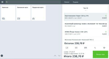 Frontol Simple - Скриншот 6