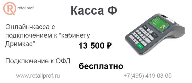 КассаФ