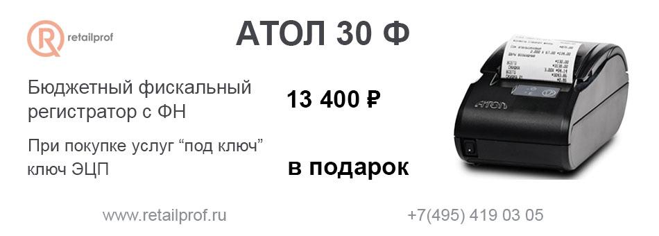 Акция при покупке Атол 30ф