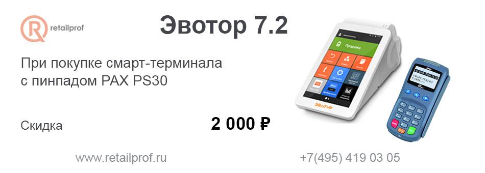 Акция при покупке Эвотор 7.2 с пинпадом