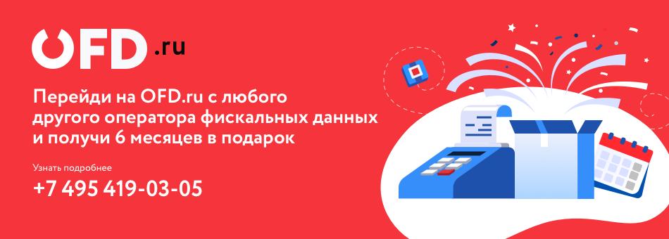 Логотип ОФД.ру