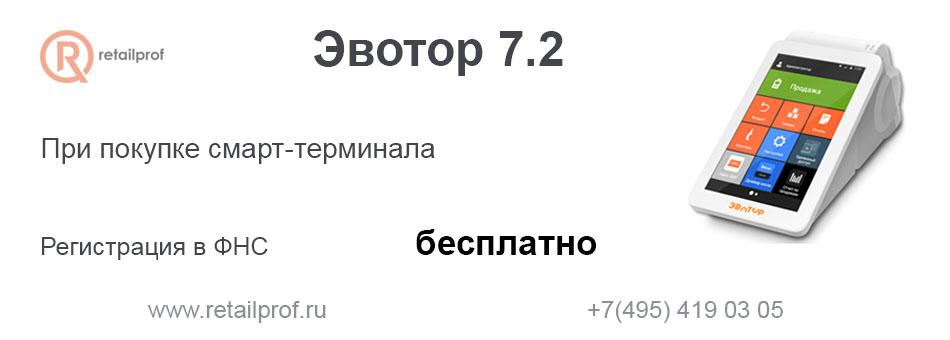 При покупке Эвотор 7.2 регистрация в ФНС бесплатно