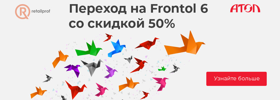 Переход на Frontol c 50% скидкой