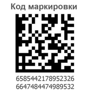 Пример кода маркировки