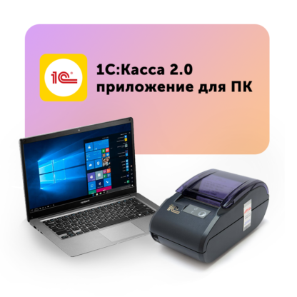 КОМПЛЕКТ ПОД МАРКИРОВКУ 1С-ПРОСТО