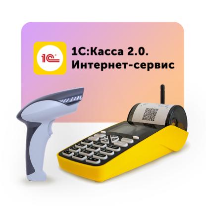 КОМПЛЕКТ ПОД МАРКИРОВКУ 1С:КАССА МПЕЙ
