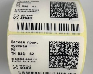 Печать этикеток для маркировки
