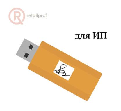 Электронная подпись для ИП